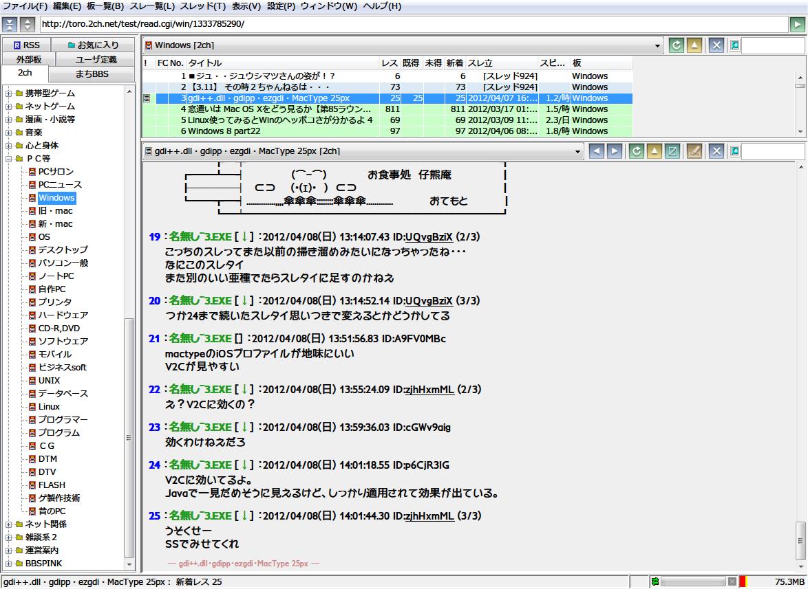 gdi++.dll・gdipp・ezgdi・MacType 25px->画像>76枚